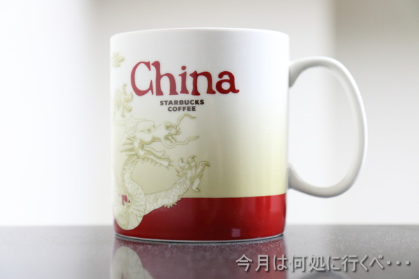 Starbucks China Mug 中国マグ