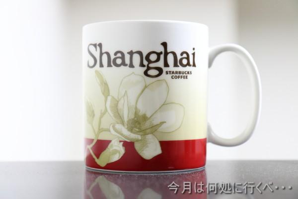 Starbucks Shanghai Mug 上海マグ