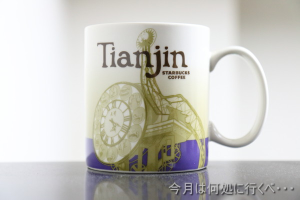 Starbucks Tianjin Mug 天津マグ