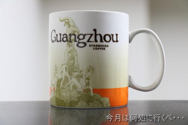Starbucks Guangzhou Mug 広州マグ