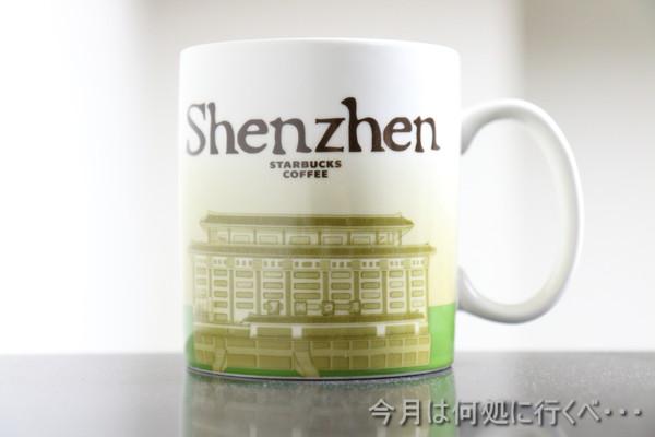 Starbucks Shenzhen Mug 深センマグ