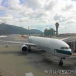 香港で乗り継ぎ、サムイから寒い国へ