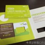 タイのプリペイドSIMカードを使う AIS編 その2