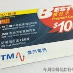 マカオのプリペイドSIMカードを使う その2 CTM-3G編