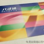 香港のICカード オクトパスカードを使う
