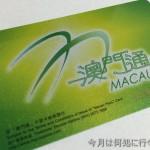 マカオのICカード マカオパスを使う