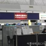 香港国際空港で出国税返還(タックスリファンド)の手続きをする