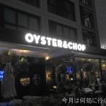 オークランドでカキを食べるならココ! ハーバーフロントのオイスターバー Oyster & Chop