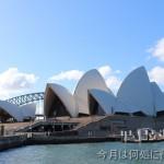 間近から見るシドニーオペラハウスとハーバーブリッジ