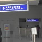 マカオから香港空港へフェリーで移動した場合のタックスリファンド(出国税還付)手続き