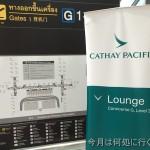 スワンナプーム国際空港 キャセイパシフィック航空ラウンジ