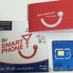 タイの4GプリペイドSIMカードを使う Dtac編 その2 トップアップとデータ通信プラン