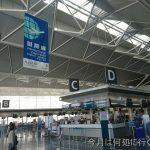航空券のスタンバイ(先発便への搭乗変更)による搭乗